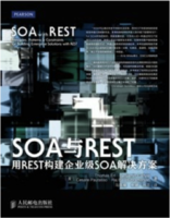 SOA with REST-用 REST 构建企业面向服务架构